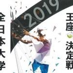 男子 早稲田 女子 日体大 2019全日本大学王座 札幌