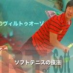 ドンフン総攻撃!!vs.ダブルフォワード 新世代のヴィルトゥオーゾ