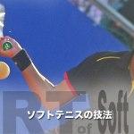 鄭竹玲(台湾) 高い打点からのフォアハンド –The Art of Soft Tennis–