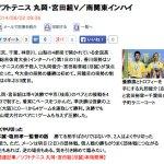 インターハイ2014 — 報道状況 on Cyber Side— 『男子個人戦』