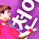 イサングォンのカットサーブ [アジア五輪七冠完全制覇の技術その1]