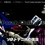 ポーチボレーサンプラー 安藤圭祐 ——クロス—— Porch Volley Sampler Cross Volley ANDO(JPN)