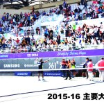 2015-16シーズン主要大会日程