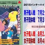 男子個人決勝 内本・丸山4-3因・米澤 インターハイ開催中 〜8月4日まで
