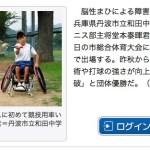 神戸新聞 総体ソフトテニス、競技用車いすで挑戦 丹波市の中3男子