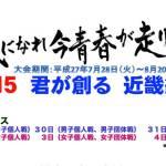 上宮団体戦も制す インターハイ2015 男子団体戦