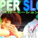 キムボムジュンのライジングフォアハンド スーパースローモーションの世界