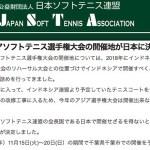 アジア選手権 日本開催決定 千葉市蘇我フクダ電子ヒルズコート11月15日〜20日