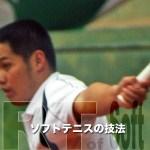 The Art of Soft Tennis 黄軍晟、李佳鴻のショートアングル  [ソフトテニスの技法]