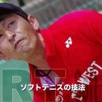 ソフトテニスの技法 長江光一のオーヴァーヘッドサービス