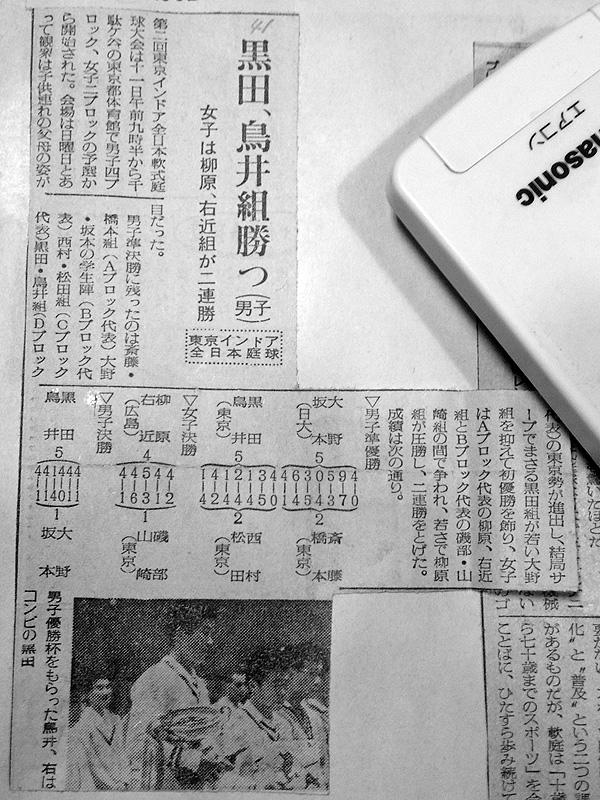 こちらは内外タイムスの記事。伝説の黒田・鳥井の写真が。鳥井久充選手(日大卒)は史上最高前衛の呼び声が高い