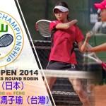 平久保安純(日本) vs 馮子瑜(台灣)  HIRAKUBO vs FENG [TAIWAN OPEN 2014]
