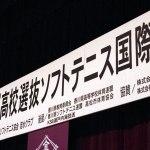 インドアシーズン大詰め 週末は高松、熊本 そして名古屋