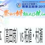 山根・根本(高田商)vs 柘植・村瀬(岡崎城西) インターハイ2017男子個人準々決勝