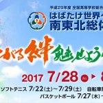 福島インターハイ 7月23〜29日 会津総合運動公園テニスコート