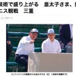サーブ技術で盛り上がる 皇太子さま、鈴鹿でソフトテニス観戦 伊勢新聞