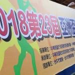 第23回アジアシニア選手権開幕!!台湾台中市 11月9日 10日 11日