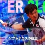 ソフトテニス スーパースローの世界 特集世界選手権代表の技術 船水颯人のフォアハンド