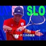 世界選手権、アジア五輪 二大タイトルシングルス王者キムジヌンのバックハンドスライス —ソフトテニススーパースローの世界—