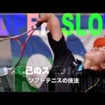 世界選手権日本代表鈴木琢己のスマッシュ —ソフトテニススーパースローの世界—