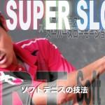 ジェネレーションZの時代・・・船水雄太 バックハンド四題 ソフトテニススーパースローの世界