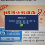 「115網盤越獄」破解115網盤下載限制,可獲取多個下載點(Chrome)