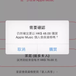 Apple Music 沒有免費選項、訂閱後強制續約?誤會一場