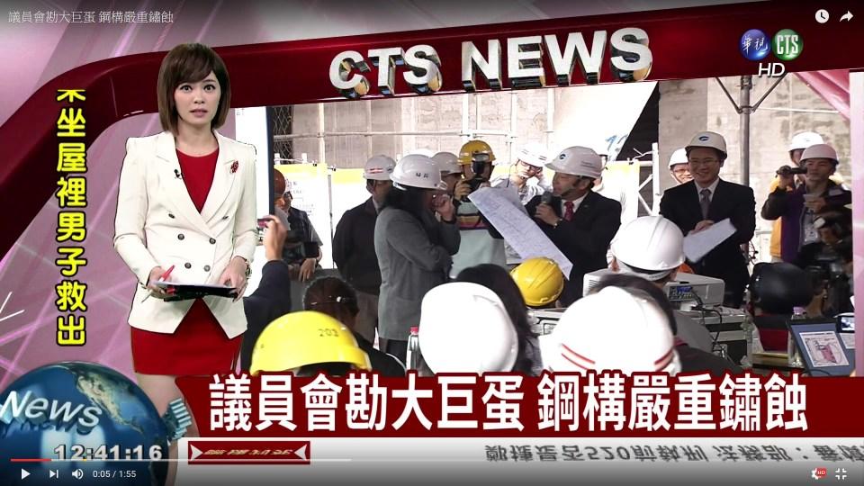 大巨蛋爭議會勘-大巨蛋鋼構嚴重鏽蝕