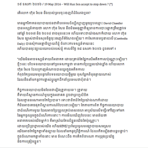 Hun Sen 1