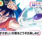 """Mira el avance de """"Dragon Ball: La resurrección de F"""""""