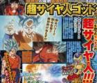 La nueva transformación de Goku: ¡Dios Super Saiyajin SS!