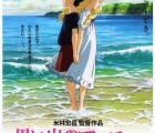 """Llega el segundo trailer de """"When Marnie Was There"""", lo nuevo de Estudio Ghibli"""