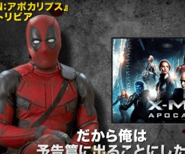 deadpool-x-men-apocalypse-japon-1