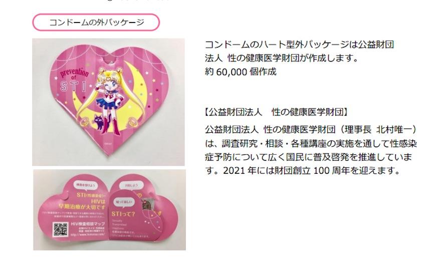 Panfletos de Sailor Moon