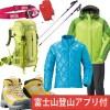 シルバーウィークに富士登山!!!