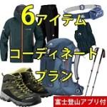 ◆初めての富士山登山 レンタル体験レポート◆