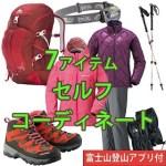 2017年7月中旬富士登山 [靴不要プラン]はじめての富士山登山セット 選べるコーディネ(レディース)ご利用体験レポート