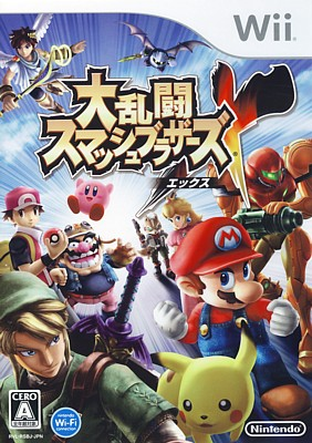 The Japanese cover to Super Smash Bros. Brawl. Compared to the American cover, here the background is clearly a sky.