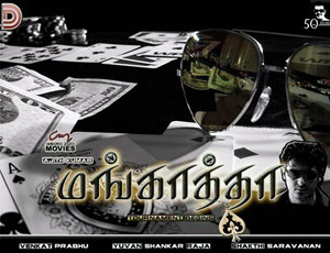 Mankatha Movie 1 Mankatha shooting kick starts