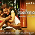 Kanimozhi-Movie-Review