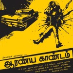 'Aaranya Kaandam' to hit screens in Jan