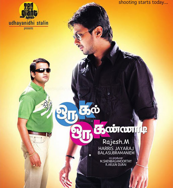 oru kal oru kannadi movie posters stills 02 Surya to release the audio CD of Oru Kal Oru Kannadi
