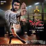 surya-7am-arivu-wallpapers