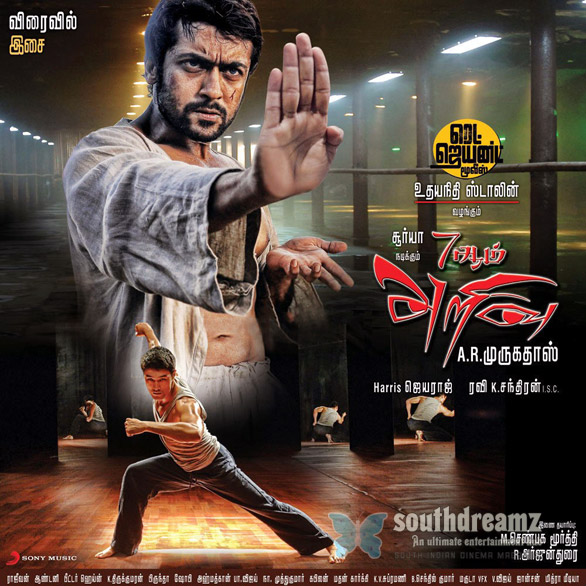 surya 7am arivu wallpapers 7am Arivu   a movie to be treasured, not to be complained