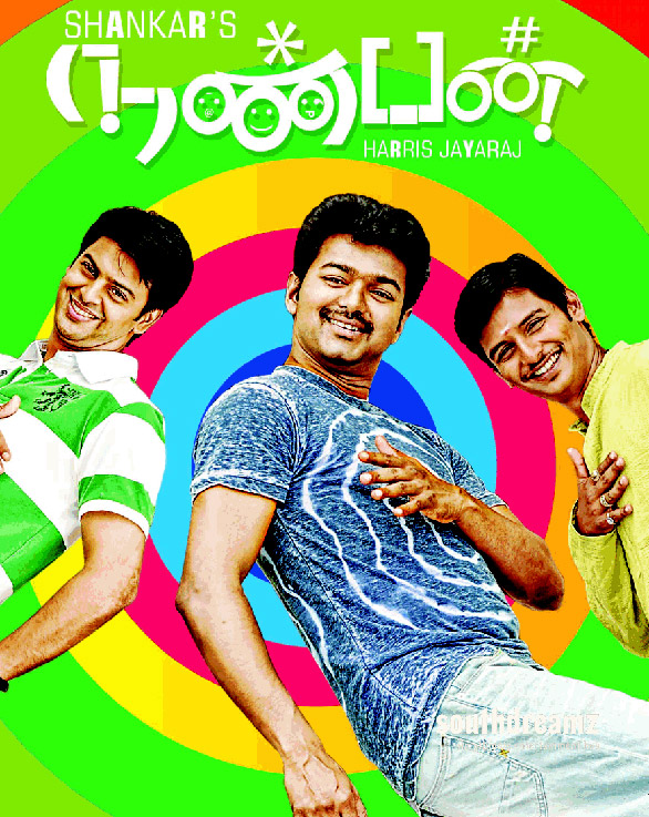 Nanban Latest Poster22 Nanban music review