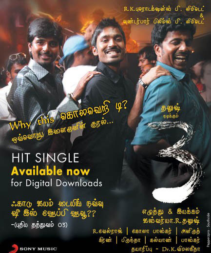 3 dhanush movie 3 movie release date