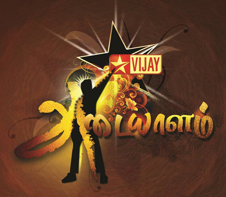 Adaiyalam vijay tv Adaiyalam in Vijay TV to be a nostalgic trip