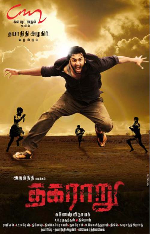 Arulnidhi in Thagararu First Look Poster Arulnidhis Thagararu First Look