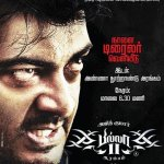 Billa 2 Trailer launch cancelled