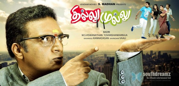 thillu mullu movie first look posters 17 586x282 Thillu Mullu First Look